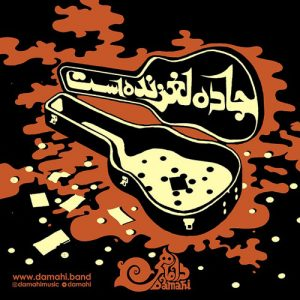 Damahi Jaddeh Laghzandast 300x300 - دانلود آهنگ جدید داماهی به نام جاده لغزنده است