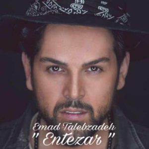 Emad Talebzadeh Entezar 300x300 - دانلود آهنگ جدید عماد طالب زاده به نام انتظار