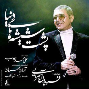 Fereydoun Asraei Poshte Shishehaye Donya 300x300 - دانلود آهنگ جدید فریدون آسرایی به نام پشت شیشه های دنیا