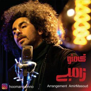 Gamno Zombiee 300x300 - دانلود آهنگ جدید گامنو به نام زامبی