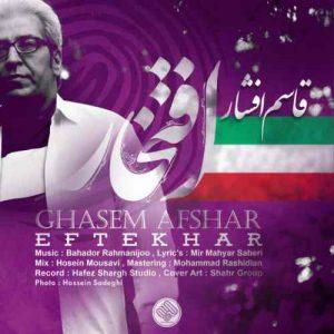 Ghasem Afshar Eftekhar 300x300 - دانلود آهنگ جدید قاسم افشار به نام افتخار