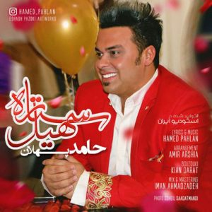 Hamed Pahlan Setareye Soheil 300x300 - دانلود آهنگ جدید حامد پهلان به نام ستاره سهیل