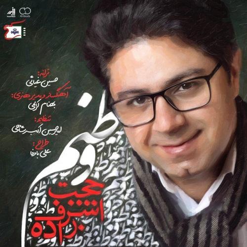Hojat Ashrafzadeh Vatanam - دانلود آهنگ جدید حجت اشرف زاده به نام وطنم