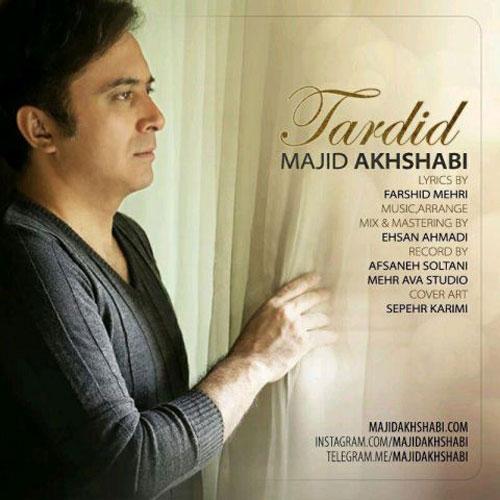 Majid Akhshabi Tardid - دانلود آهنگ جدید مجید اخشابی به نام تردید
