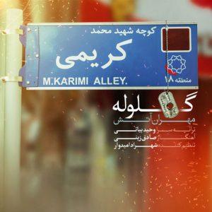 Mehran Atash Golooleh 300x300 - دانلود آهنگ جدید مهران آتش به نام به نام گلوله