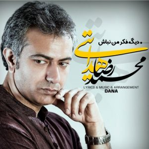 Mohammadreza Hedayati Dige Fekre Man Nabash 300x300 - دانلود آهنگ جدید محمدرضا هدایتی به نام دیگه فکر من نباش