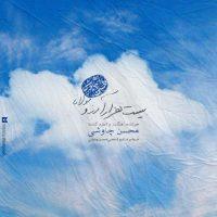 دانلود آهنگ جدید محسن چاوشی به نام بیست هزار آرزو
