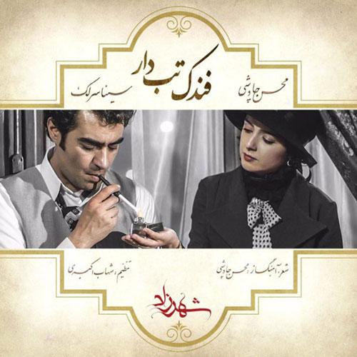 Mohsen Chavoshi Sina Sarlak Fandake Tabdar video - دانلود ویدیو جدید محسن چاوشی و سینا سرلک به نام فندک تب دار