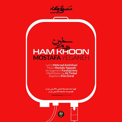 Mostafa Yeganeh Ham Khoon - دانلود آهنگ جدید مصطفی یگانه به نام همخون