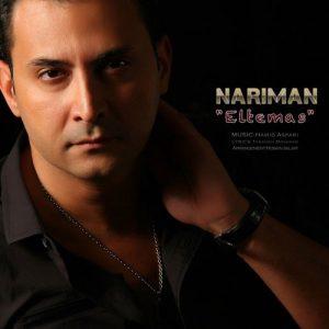 Nariman Eltemas 300x300 - التماس از نریمان