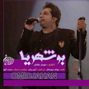 Omid Jahan Booshehriya 300x300 - دانلود آهنگ جدید امید جهان به نام بوشهریا