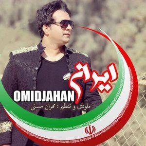 Omid Jahan Iran 300x300 - دانلود آهنگ جدید امید جهان به نام ایران