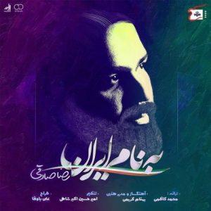 Reza Sadeghi Bename Iran 300x300 - دانلود آهنگ جدید رضا صادقی به نام به نام ایران