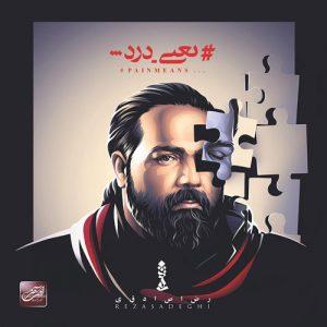 Reza Sadeghi Yani Dard 300x300 - دانلود آلبوم جدید رضا صادقی به نام یعنی درد