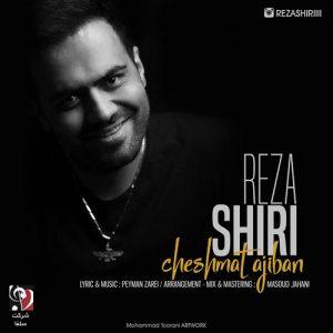 Reza Shiri Cheshmat Ajiban Video 1 300x300 - دانلود آهنگ جدید رضا شیری به نام چشمات عجیبن