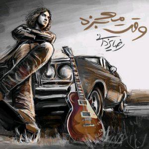 Reza Yazdani Vaghte Mojeze 300x300 - دانلود آهنگ جدید رضا یزدانی به نام وقت معجزه