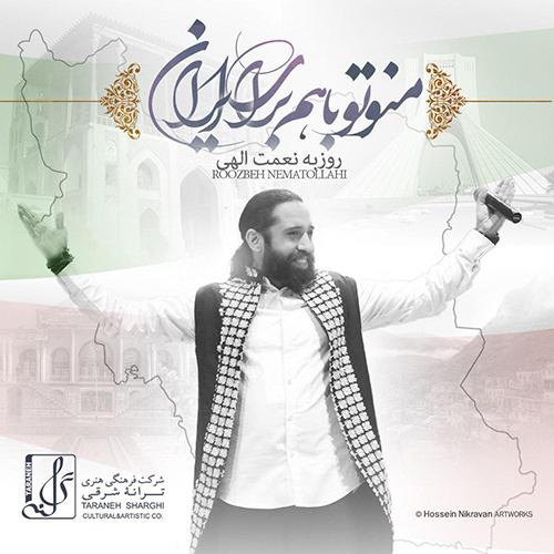 دانلود آهنگ جدید روزبه نعمت الهی به نام منو تو باهم برای ایران