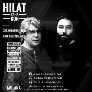 Sasan Pashaeifar Amir Ghafarmanesh Hilat Raha Kon 300x300 - دانلود آهنگ جدید ساسان پاشایی فر و امیر غفارمنش به نام حیلت رها کن