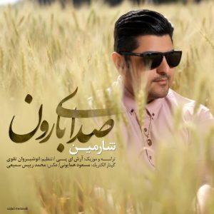 Sharmin Sedaye Baroon 300x300 - دانلود آهنگ جدید شارمین به نام بارون