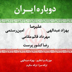 Various Artists Dobareh Iran 300x300 - دانلود آهنگ جدید دوباره ایران