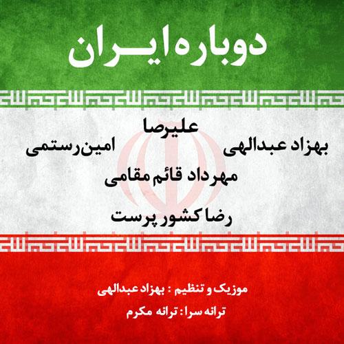 دانلود آهنگ جدید دوباره ایران