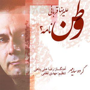 Alireza Ghorbani Vatan Nameh 2 300x300 - دانلود آهنگ جدید علیرضا قربانی به نام وطن نامه 2