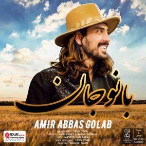 Amirabbas Golab Banoo Jan 300x300 - دانلود آهنگ جدید امیر عباس گلاب به نام بانو جان