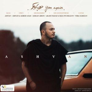 Ashvan Dobareh To 300x300 - دانلود آهنگ جدید اشوان به نام دوباره تو