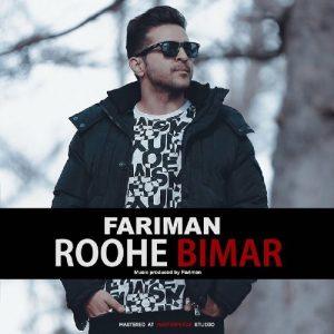 Fariman Roohe Bimar 300x300 - دانلود آهنگ جدید فریمن به نام روح بیمار