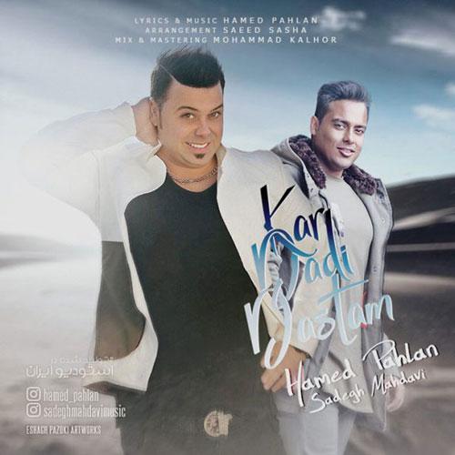 Hamed Pahlan Sadegh Mahdavi Kar Dadi Dastam - دانلود آهنگ جدید حامد پهلان و صادق مهدوی به نام کار دادی دستم
