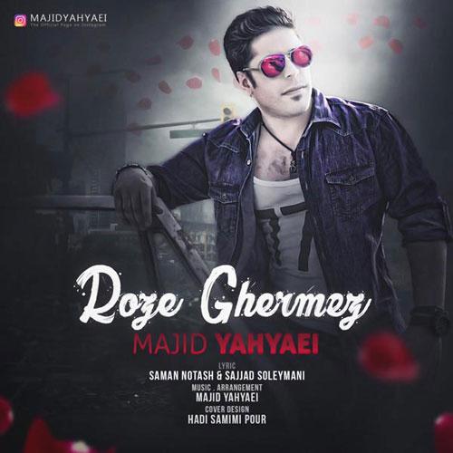 Majid Yahyaei Roze Ghermez - دانلود آهنگ جدید مجید یحیایی به نام رز قرمز