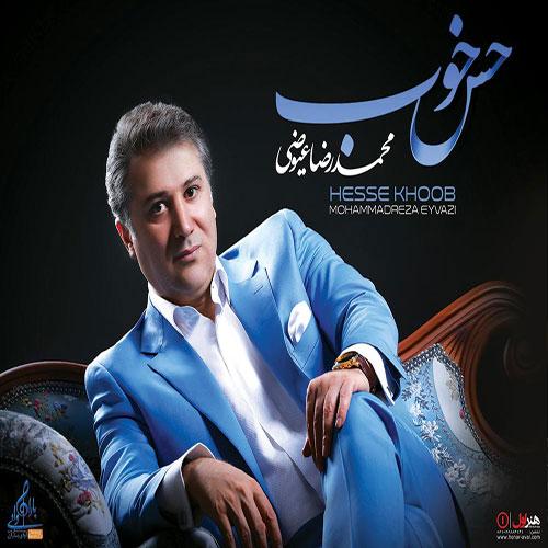 Mohammadreza Eyvazi Hesse Khoob - دانلود آلبوم جدید محمدرضا عیوضی به نام حس خوب