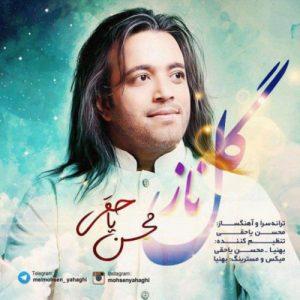 Mohsen Yahaghi Gole Naz 300x300 - دانلود آهنگ جدید محسن یاحقی به نام گل ناز