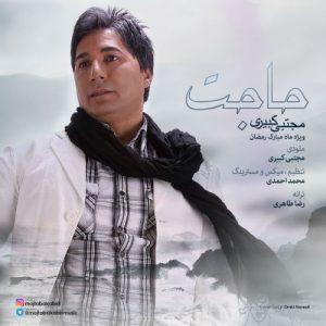 Mojtaba Kabiri Hajat 300x300 - دانلود آهنگ جدید مجتبی کبیری به نام حاجت