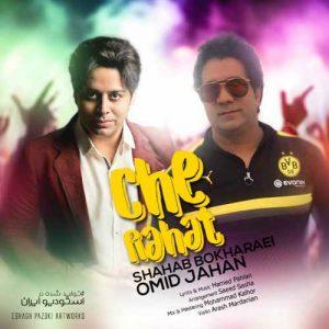 Omid Jahan Shahab Bokharaei Che Rahat 300x300 - دانلود آهنگ جدید امید جهان و شهاب بخارایی به نام چه راحت