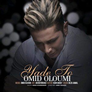 Omid Oloumi Yade To 300x300 - دانلود آهنگ جدید امید علومی به نام یاد تو