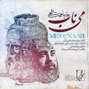 Roozbeh Nematollahi Meye Naab 300x300 - دانلود آهنگ جدید روزبه نعمت الهى به نام می ناب