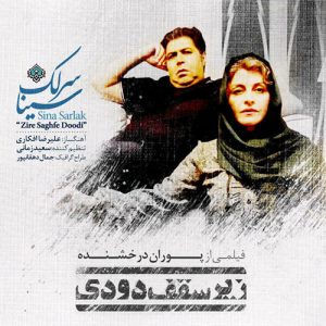 Sina Sarlak Zire Saghfe Doodi 300x300 - دانلود آهنگ جدید سینا سرلک به نام زیر سقف دودی