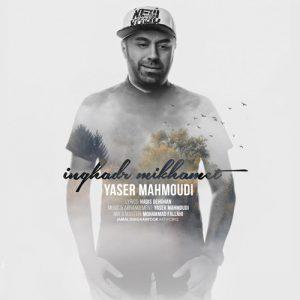 Yaser Mahmoudi Inghadr Mikhamet 300x300 - اینقدر میخوامت از یاسر محمودی به نام