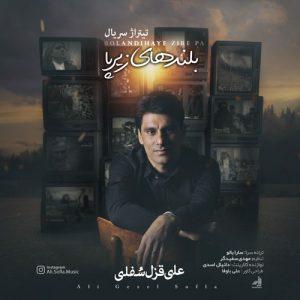 Ali Sofla Bolandihaye Zire Pa 300x300 - دانلود آهنگ جدید علی سفلی به نام بلندی های زیر پا