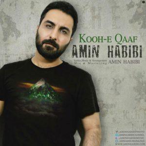 Amin Habibi Koohe Qaaf 300x300 - دانلود آهنگ جدید امین حبیبی به نام کوه قاف