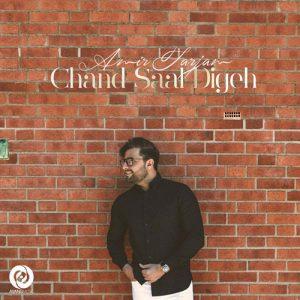 Amir Farjam Chand Saal Digeh 300x300 - دانلود آهنگ جدید امیر فرجام به نام چند سال دیگه
