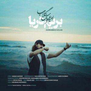 Amirabbas Golab Berim Darya 300x300 - دانلود آهنگ جدید امیر عباس گلاب به نام بریم دریا