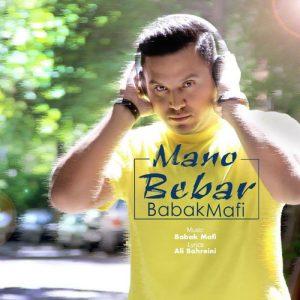 Babak Mafi Mano Bebar 300x300 - دانلود آهنگ جدید بابک مافی به نام منو ببر