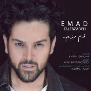Emad Talebzadeh Ghadam Mizanam 300x300 - دانلود ویدیو جدید عماد طالب زاده به نام قدم میزنم
