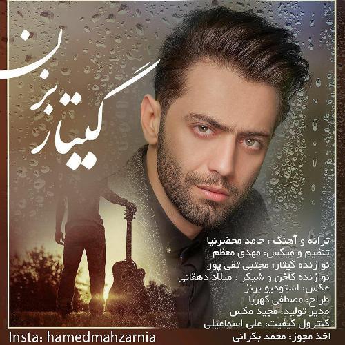 Hamed Mahzarnia Guitar Bezan - دانلود آهنگ جدید حامد محضرنیا به نام گیتار بزن