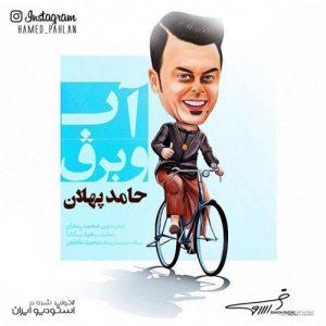 Hamed Pahlan Abo Bargh 300x300 - دانلود آهنگ جدید حامد پهلان به نام آب و برق