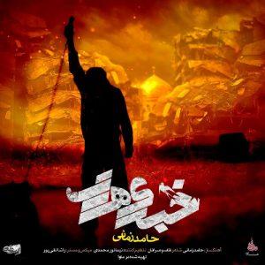Hamed Zamani Khabari Hast 300x300 - دانلود آهنگ جدید حامد زمانی به نام خبری هست