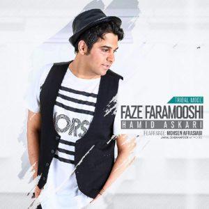 Hamid Askari Faze Faramooshi 300x300 - دانلود آهنگ جدید حمید عسکری به نام فاز فراموشی