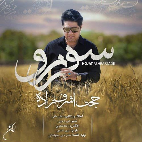 Hojat Ashrafzadeh Safar Naro - دانلود آهنگ جدید حجت اشرف زاده به نام سفر نرو